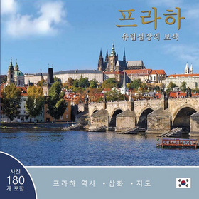 Prague A Jewel in the Heart of Euro KOR